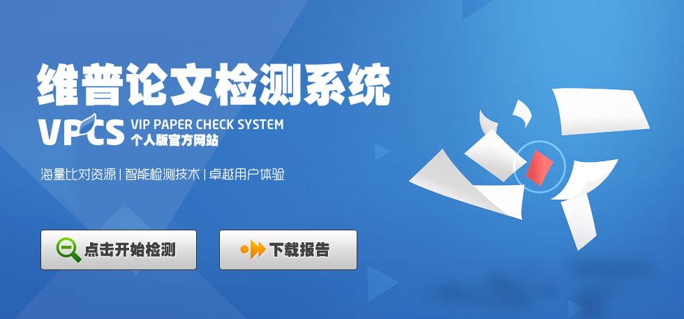 维普论文检测系统.png