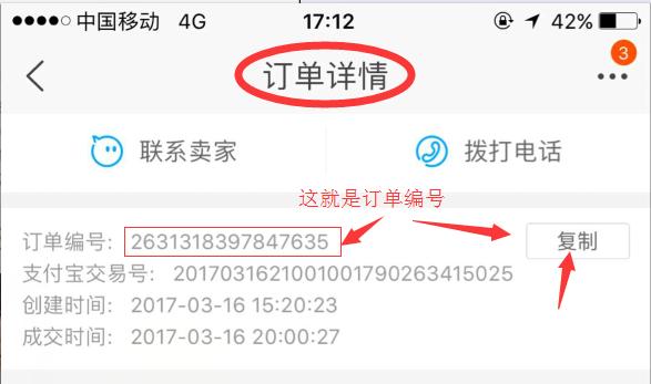 复制订单编号.png